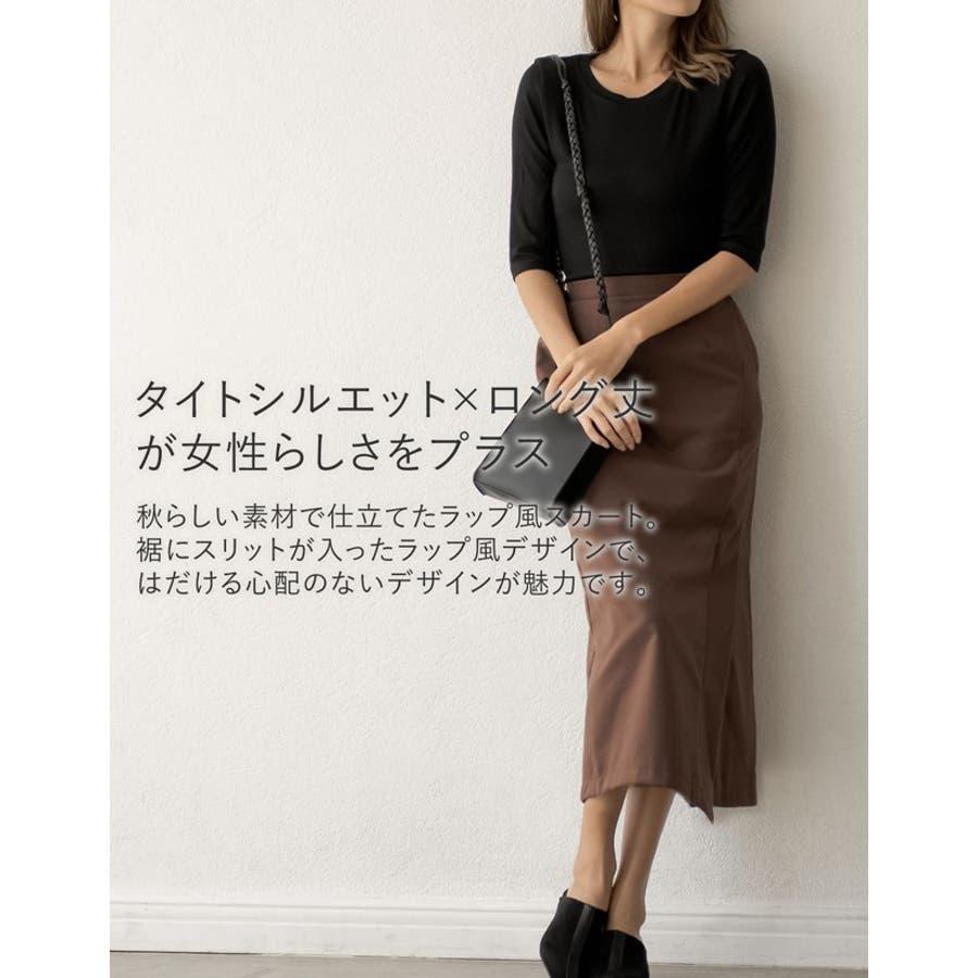 スタイリングを選ばない万能なルックスが魅力 ラップ風ロングタイトスカート スカート/スカート 4