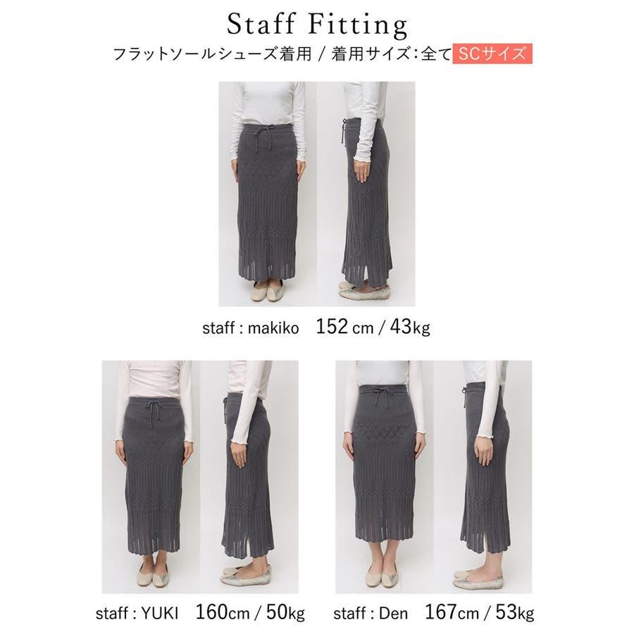 表情豊かな「透かし編み」で大人の贅沢を [低身長向けSサイズ対応]かぎ編みニットスカート スカート/スカート 6