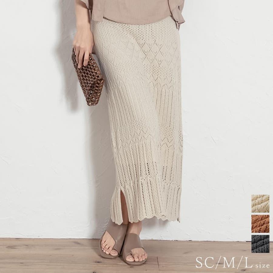 表情豊かな「透かし編み」で大人の贅沢を [低身長向けSサイズ対応]かぎ編みニットスカート スカート/スカート 1