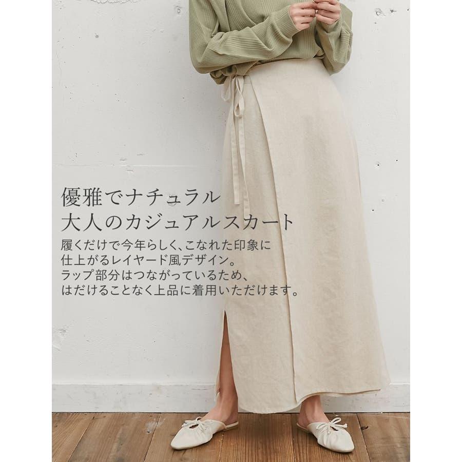 優雅でナチュラルな大人のカジュアルスカート ウエストリボンラップナロースカート 4