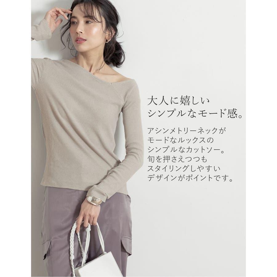 シンプルなモード感。だから大人が着回せる 杢テレコワンショル風カットソー トップス/Tシャツ/カットソー 4