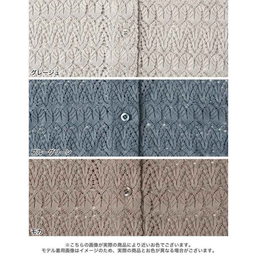 繊細な透かし編みが美しいレースカーディガン [お家で洗える]ジオメトリーレースシャツカーディガン トップス/シャツ/ブラウス 3