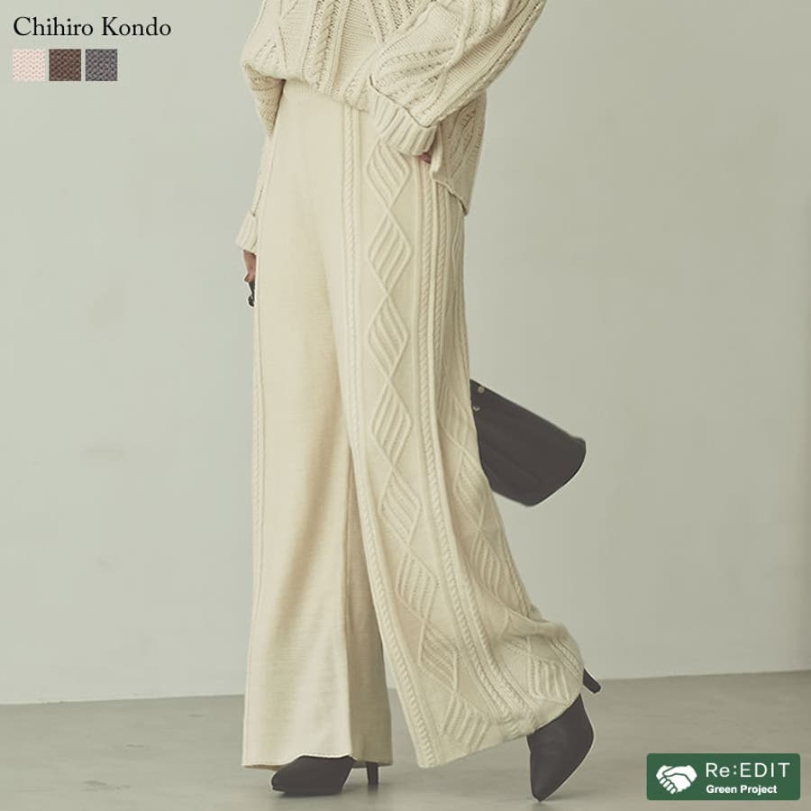 リラックス感と美脚見せの両方を叶えるニットパンツサイドケーブル編みストレートニッ… 1