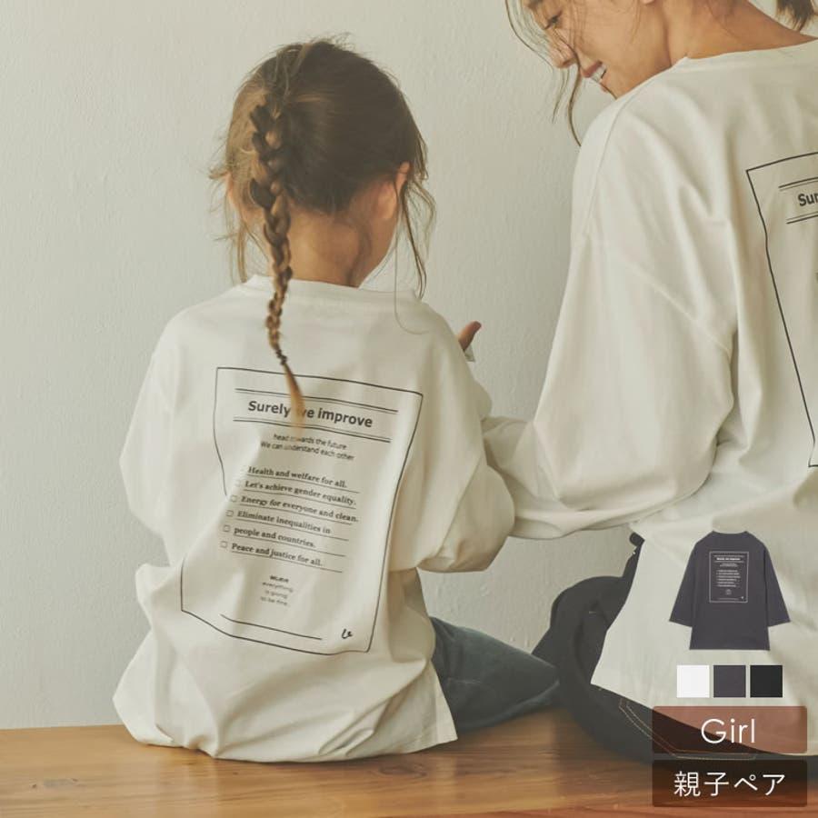 親子ペアで着られるシルキータッチモイスチャーカットソー 1