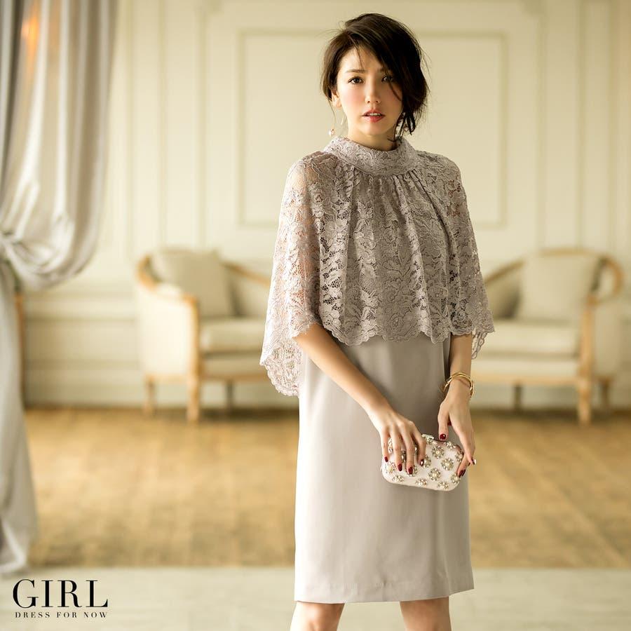 53004009c8106 パーティードレス ワンピース 結婚式 ドレス モデル美香着用 お呼ばれ 大きいサイズ パーティドレス 1.5次