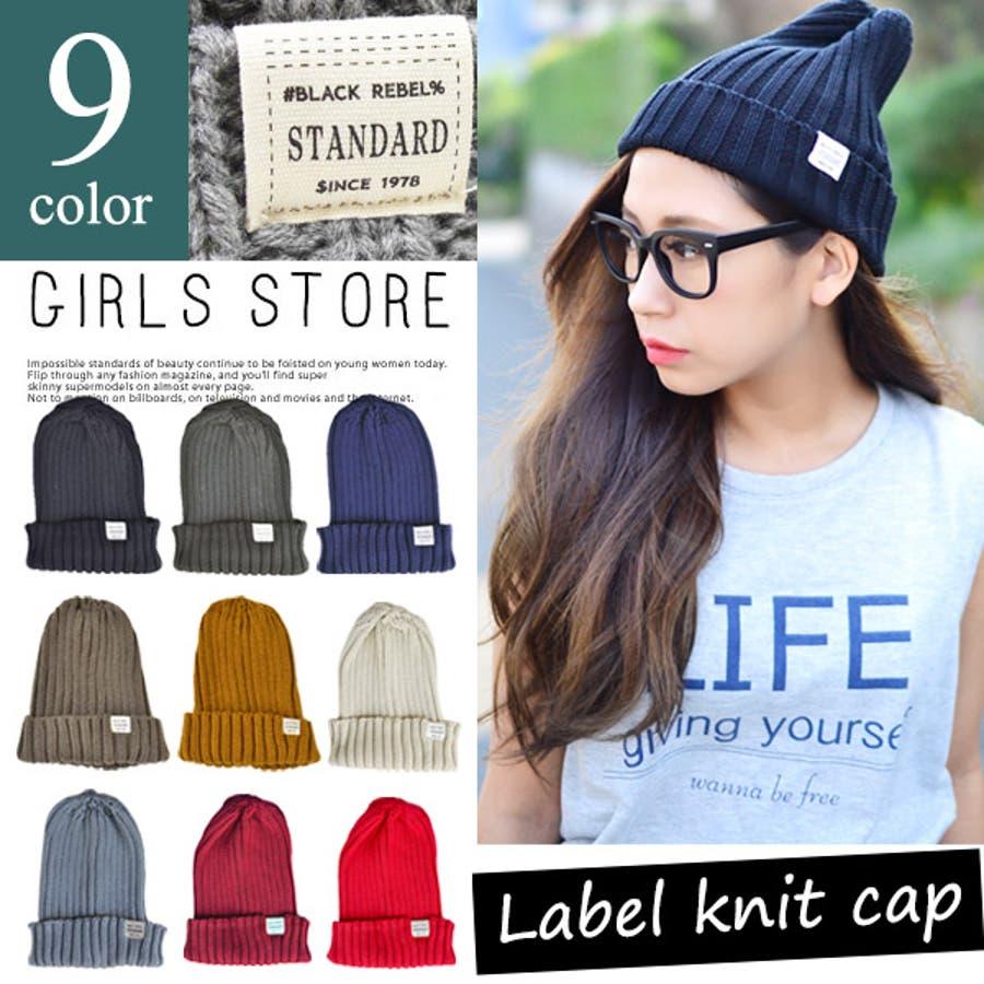 キレイめに着こなす 新色追加 ラベルワッペン付きリブ編みニットキャップ ニット帽 帽子 協働