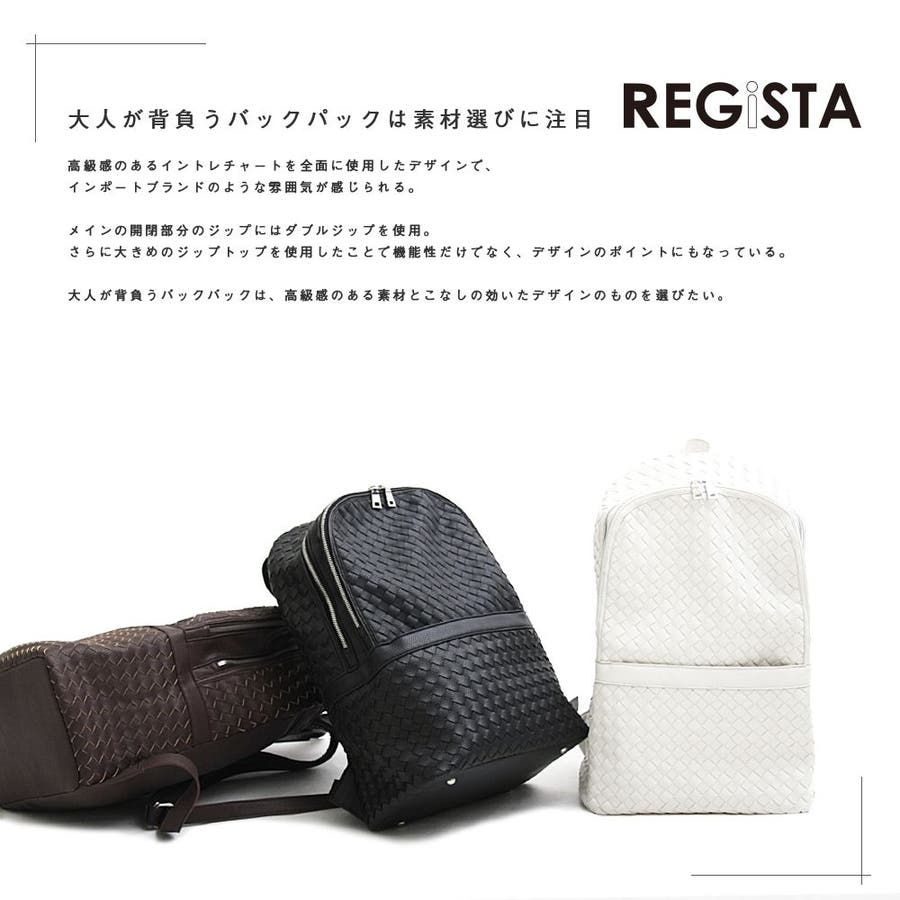 【REGiSTA / レジスタ】 ユニセックス レディース メンズ バッグ 鞄 プレゼント ギフト 通勤 通学 旅行オフィスカジュアルビジネス 収納 大きめ 大容量 バックパック リュック サック イントレチャート 編込み フェイクレザー 革メッシュモード 韓国ストリート 2