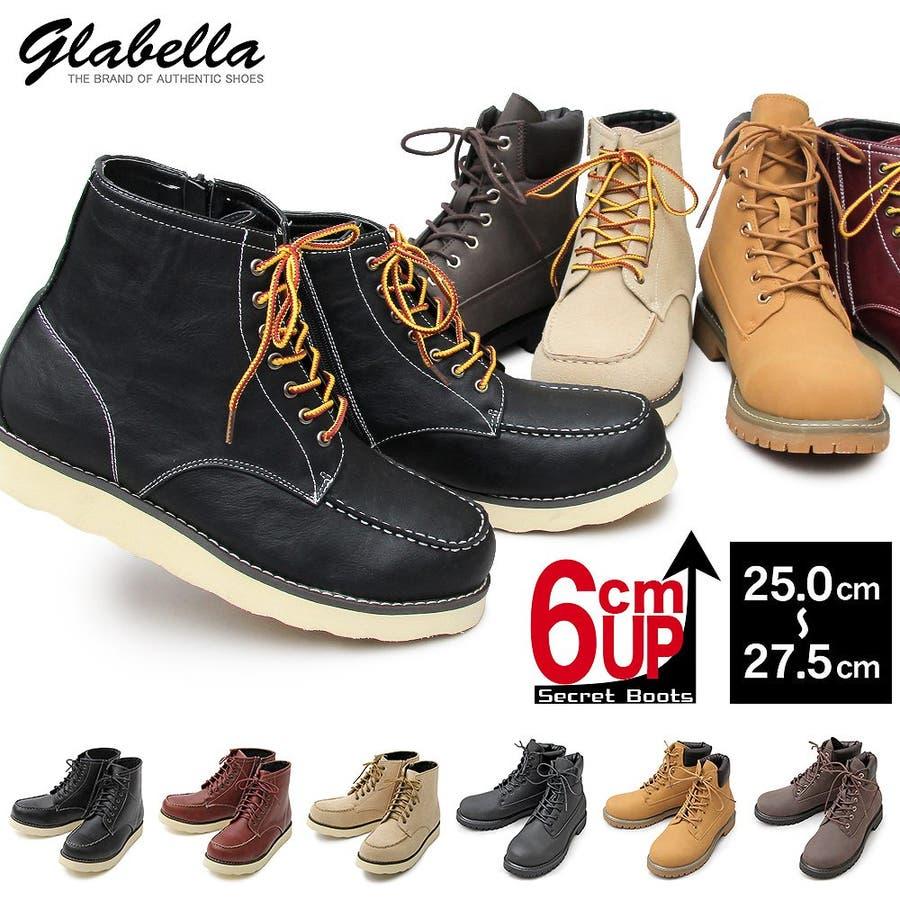 【glabella / グラベラ】 シークレットブーツ ワークブーツ レースアップブーツ メンズブーツ ブーツ フェイク