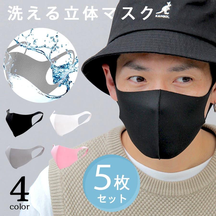 【5枚セット】 洗える ウレタンマスク ファッションマスク エチケットマスク マスク 立体マスク 3D 大人用 レギュラー 通勤 通学 仕事 黒 白 グレー ピンク フィット 繰り返し おしゃれ かっこいい 男女兼用 ユニセックス 1