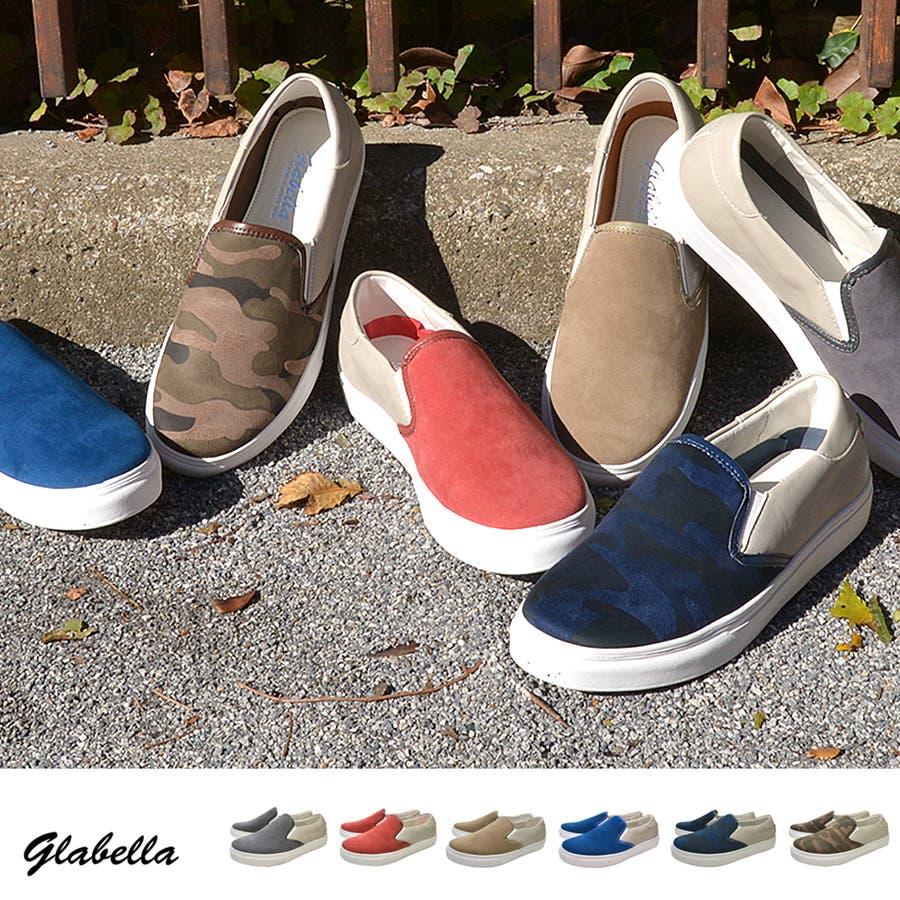 f60a9a491c83e [グラベラ] glabella メンズ カジュアル コンビネーション スニーカー glbt-033 (全6色)