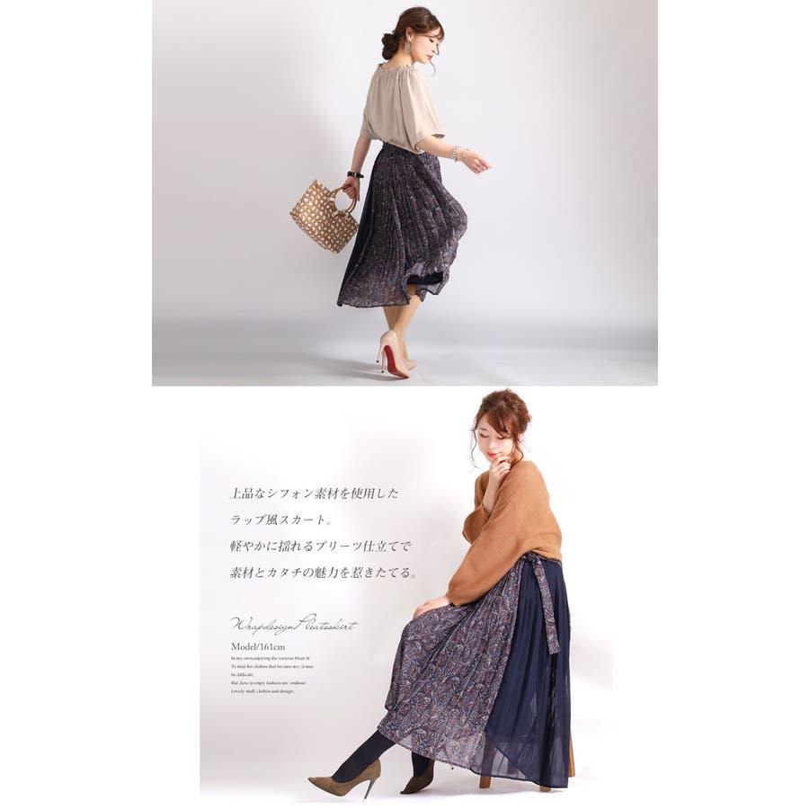 ラップ風切替えシフォンプリーツスカート 大きいサイズ レディース 4