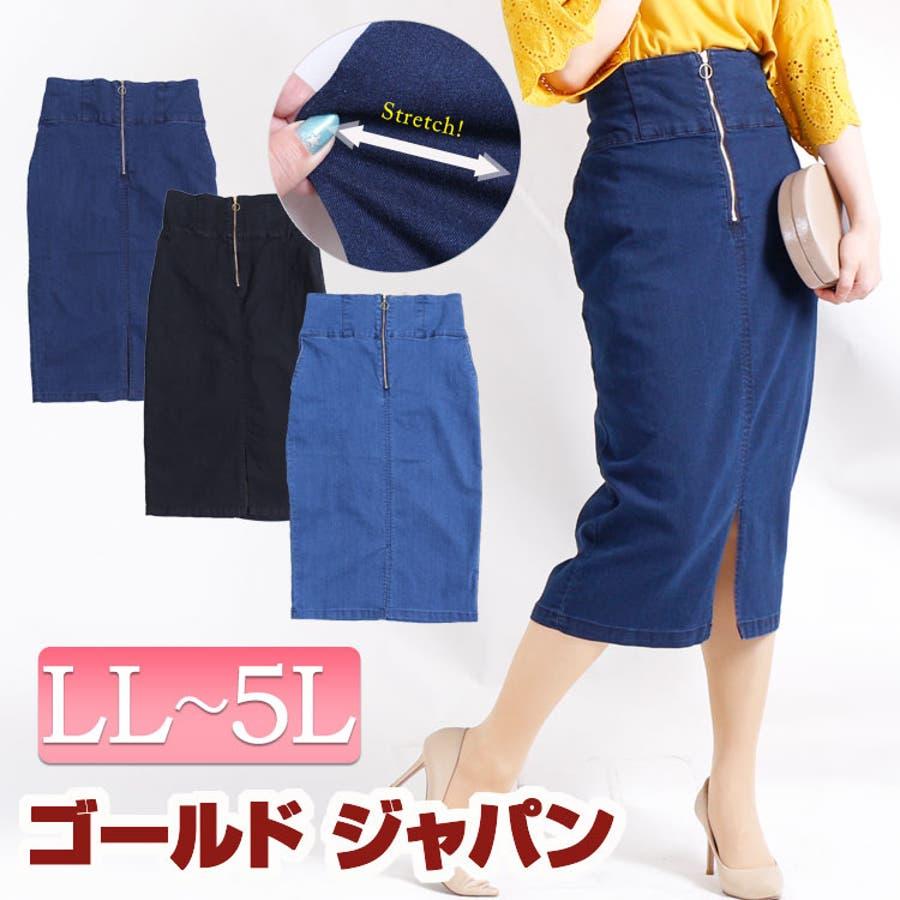 リングジップ付きハイウエストタイトスカート 大きいサイズ レディース スカート タイトスカート デニムスカート リングジップストレッチ ミディアム M L Lサイズ LL LLサイズ 2L 3L 4L 5L 9号 11号 13号 15号 17号 19号ブラック 黒 ブルー 青 ネイビー 紺 春 夏新作 夏 1