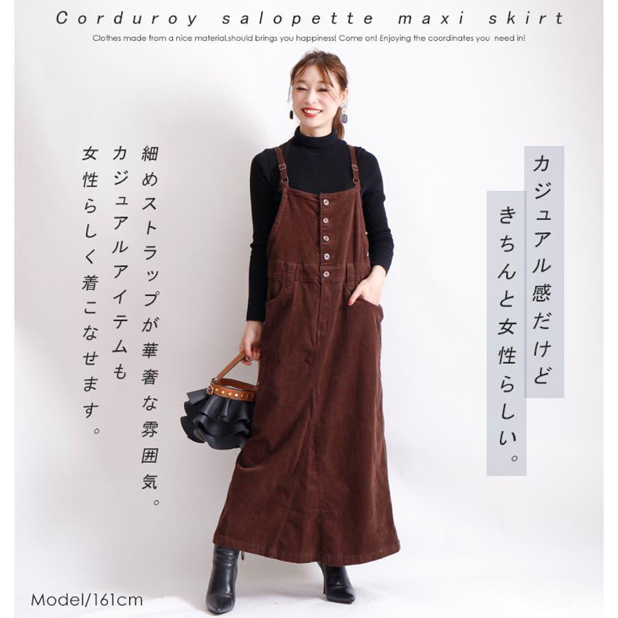 コーデュロイサロペットスカート 大きいサイズ レディース 5