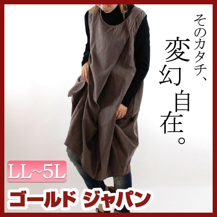61a530fd10728 その日の気分で決めれるデザイン☆ 大きいサイズ レディース ワンピース ...