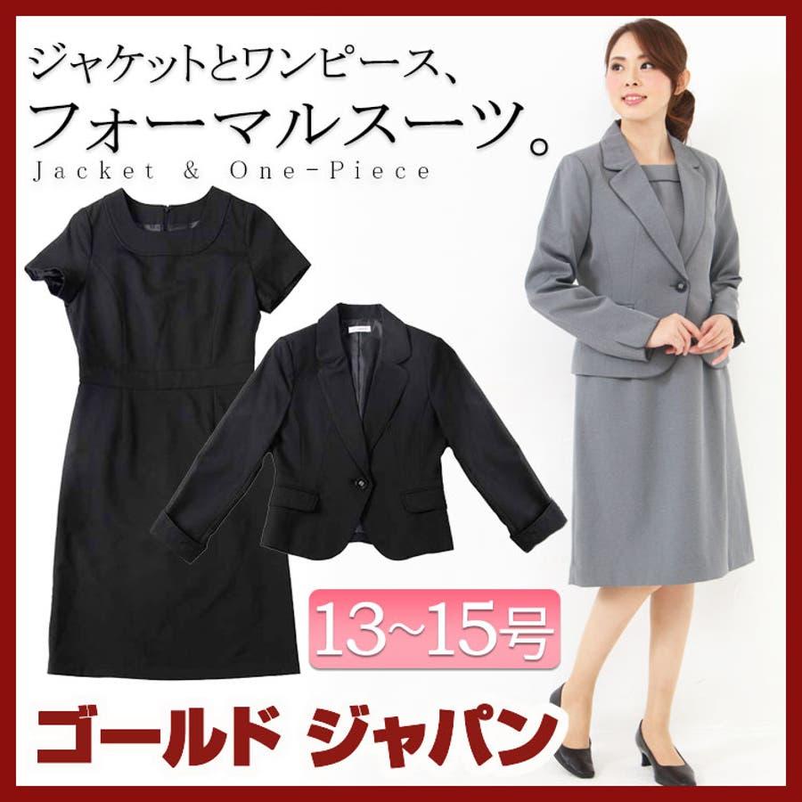 796b316a101e7 ジャケットワンピース2点セット☆ 大きいサイズ レディース スーツ ワンピーススーツ 冠婚葬祭 セット