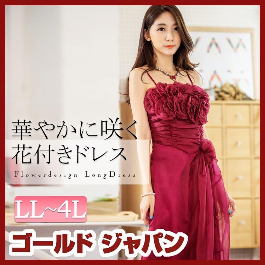 ぱっと広がる華やかな存在感♪ 大きいサイズ レディース ドレス Aラインドレス ロングドレス