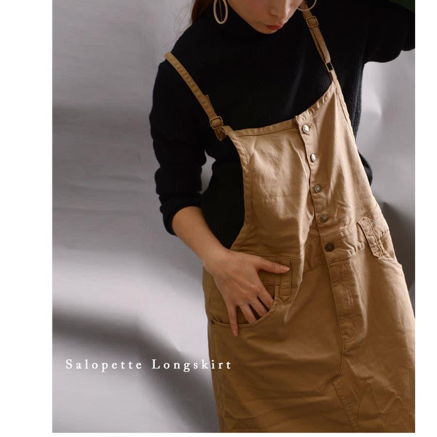 大人に似合う、サロペットスカート♪ 大きいサイズ レディース サロペット オールインワン サロペットスカート ロングスカートフレアスカート サロペ ロング丈 春服 秋服 冬服 春 秋 冬 LL 2L 3L 4L XL XXL LLサイズ 13号 15号17号 ブラック 黒 black ベージュ カーキ 8