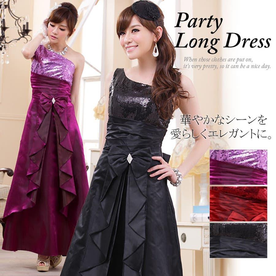 大きいサイズ レディース ドレス ロング パーティー Aライン エレガントスパンコール ワンショル フリル リボン 赤 レッドパープル