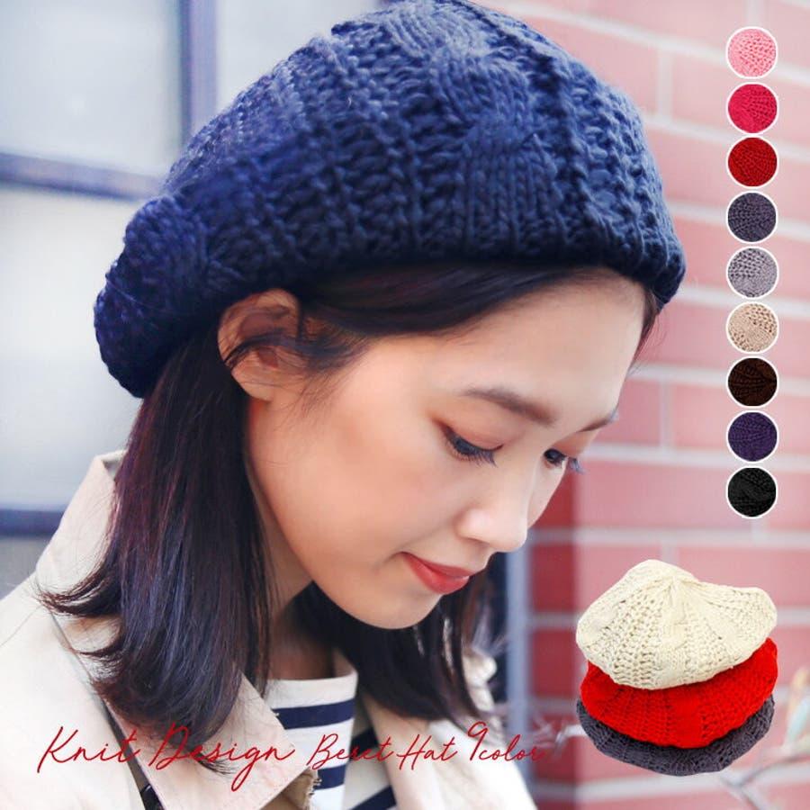 5e952c1eaca86 蒸れない ざっくり編み ニット ベレー帽 シンプル 無地 カラフル 全9色 ...