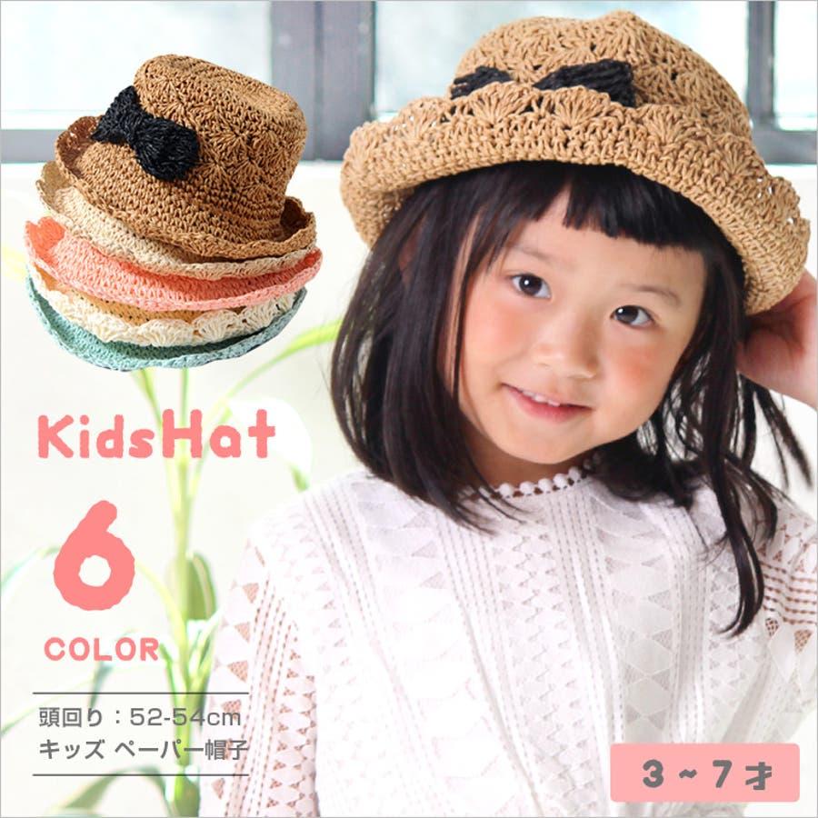 子供 麦わら帽子 キッズ 子供用帽子 リボン 日よけ帽 ペーパー 春夏 ストロー