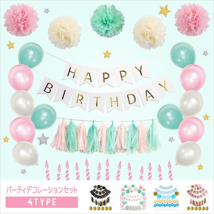 誕生日パーティー装飾用品 可愛い 雑貨 ブラック カラフル ライト