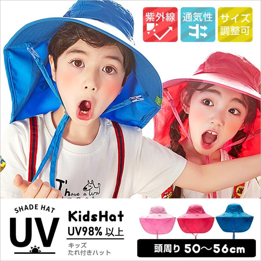 24d6176f4a011 子供 帽子 日よけ UV 紫外線 たれ付きハット 子供 こども キッズ サーフハット ビーチ