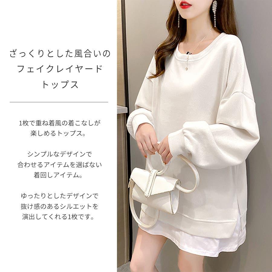 裾シャツレイヤード風 カットソー プルオーバー 2