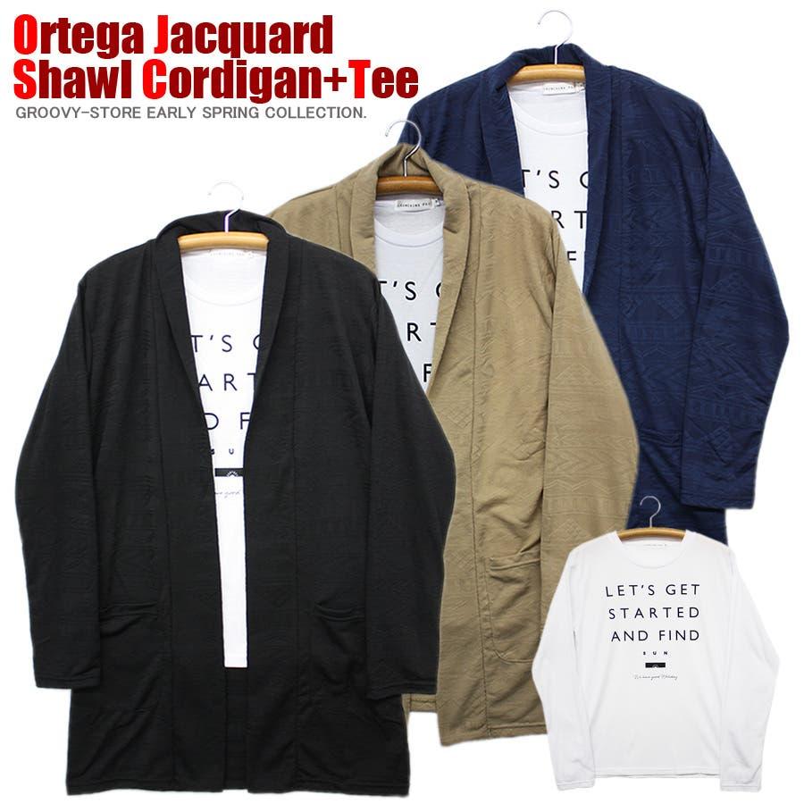 オルテガ ジャガード 長袖 1