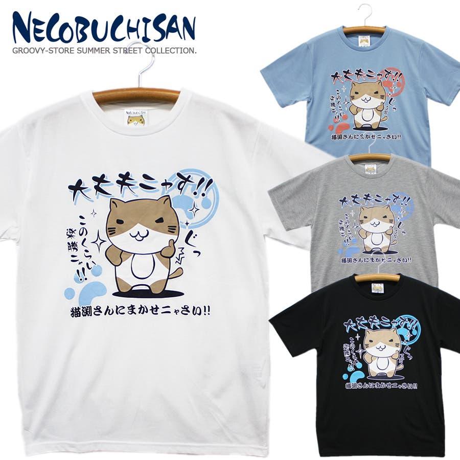 ねこぶちさん 猫渕さん 「大丈夫ニャす!!」 クルーネック 半袖 Tシャツ レディース OK 1