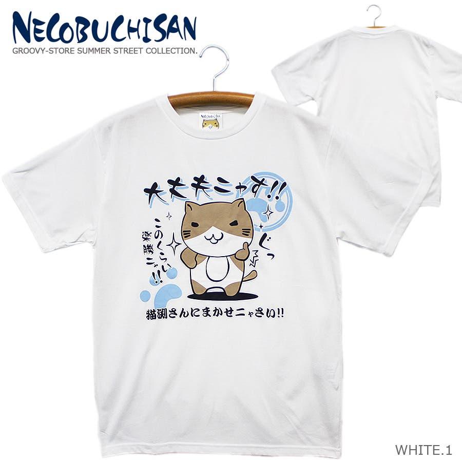 ねこぶちさん 猫渕さん 「大丈夫ニャす!!」 クルーネック 半袖 Tシャツ レディース OK 16