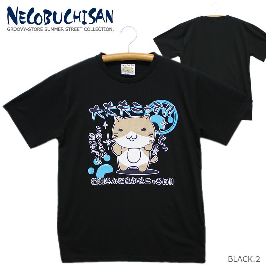 ねこぶちさん 猫渕さん 「大丈夫ニャす!!」 クルーネック 半袖 Tシャツ レディース OK 21
