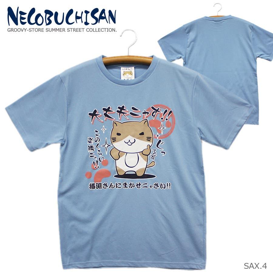 ねこぶちさん 猫渕さん 「大丈夫ニャす!!」 クルーネック 半袖 Tシャツ レディース OK 66