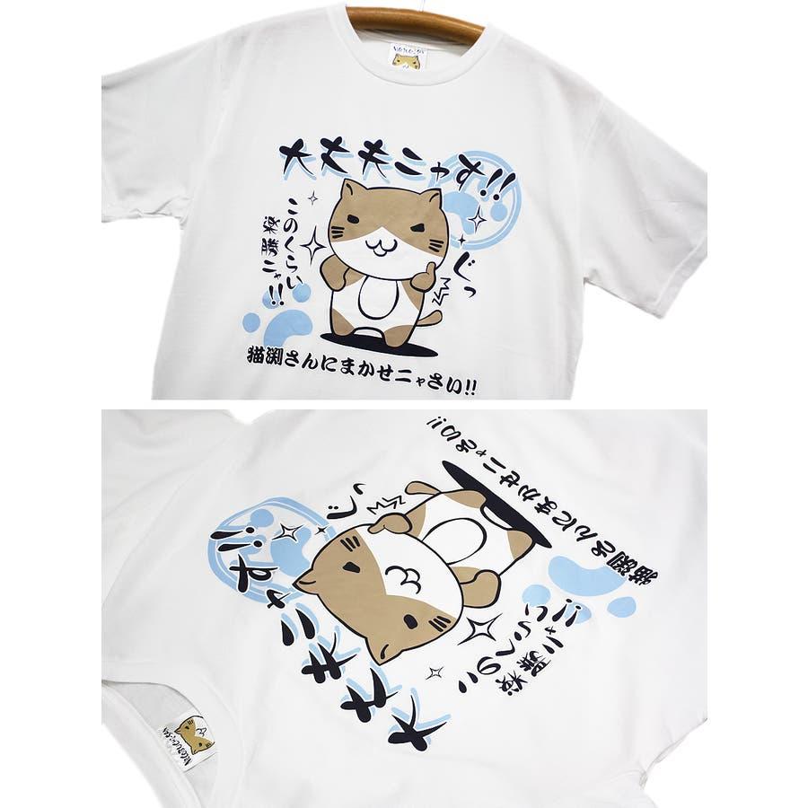 ねこぶちさん 猫渕さん 「大丈夫ニャす!!」 クルーネック 半袖 Tシャツ レディース OK 6