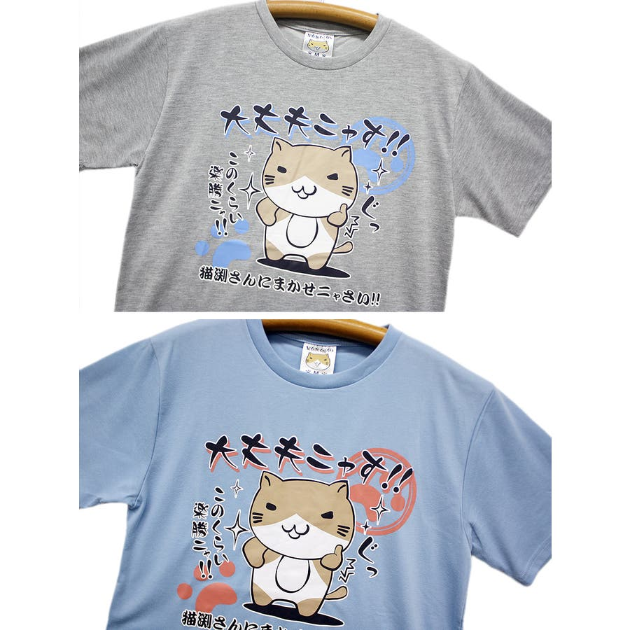ねこぶちさん 猫渕さん 「大丈夫ニャす!!」 クルーネック 半袖 Tシャツ レディース OK 8