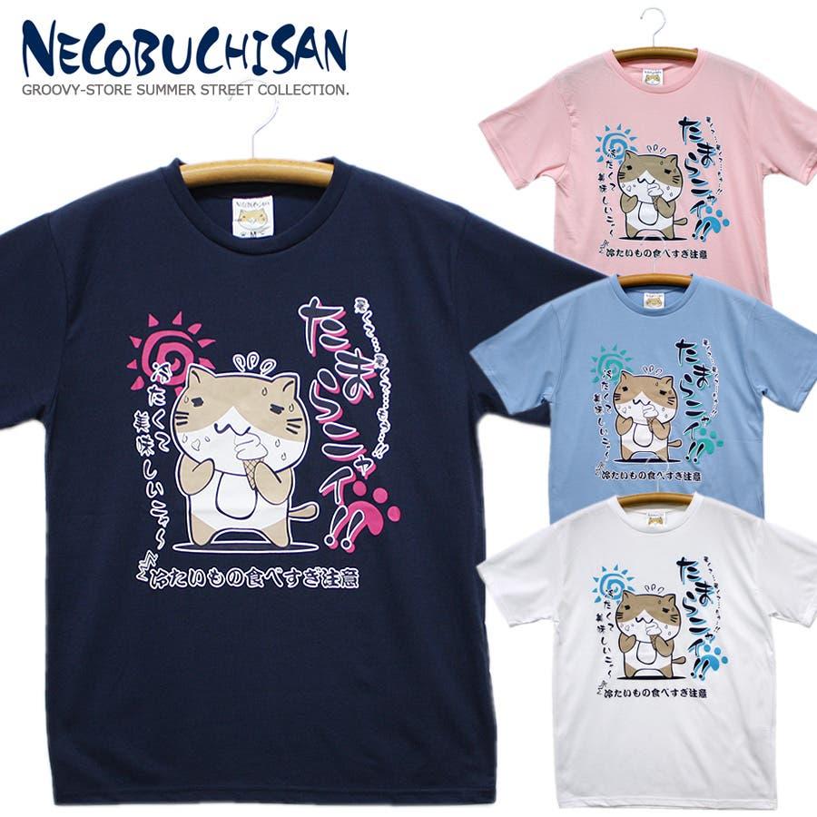 ねこぶちさん 猫渕さん 「たまらニャイ!!」 クルーネック 半袖 Tシャツ レディース OK 1