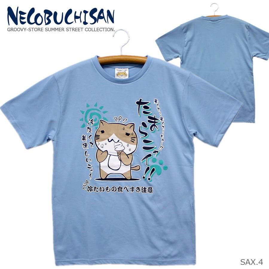 ねこぶちさん 猫渕さん 「たまらニャイ!!」 クルーネック 半袖 Tシャツ レディース OK 66