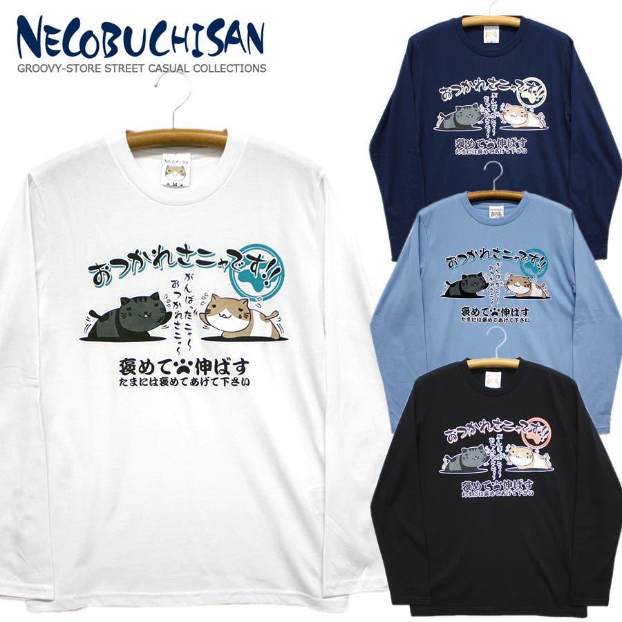 猫渕さん「おつかれさニャです!!」ねこぶちさん ロングスリーブ Tシャツ レディース OK 1