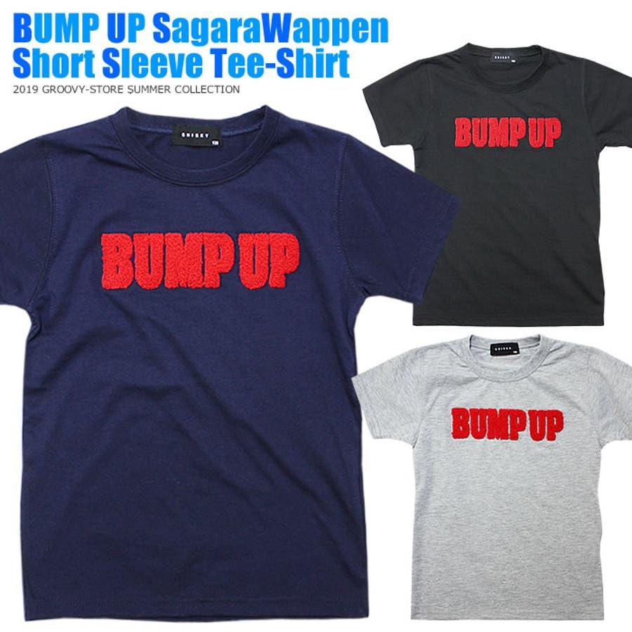 Tシャツ BUMP UP サガラ刺繍 半袖 Tシャツ 子供服 子ども服 キッズ 男の子 サガラワッペン 半袖 Tシャツ 1