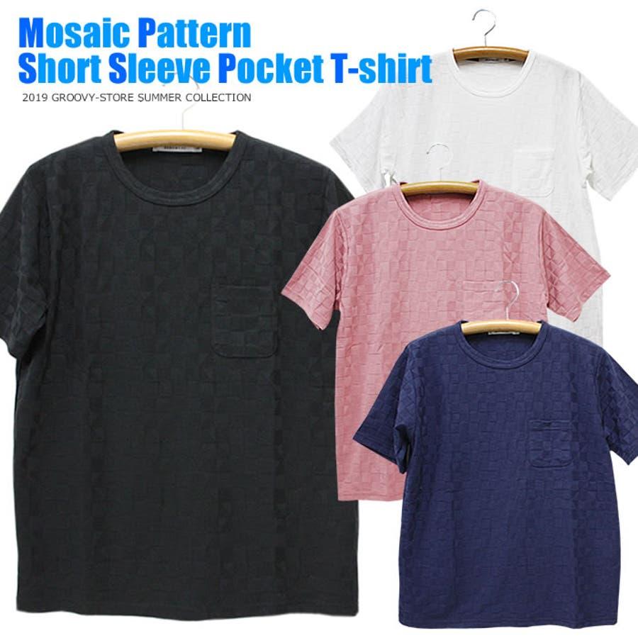 Tシャツ モザイク柄 ジャガード 半袖 Tシャツ 無地 半袖 Tシャツ キレイ系 1
