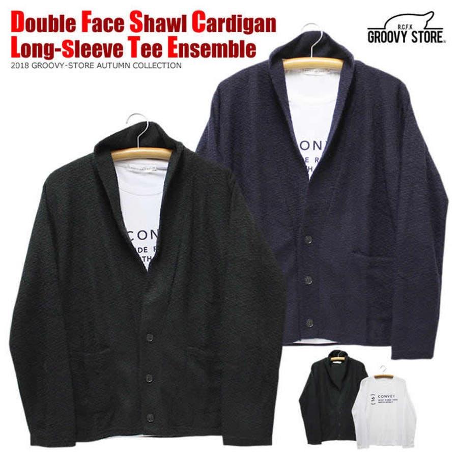 [カーディガンロンT セット] 甘編み ダブルフェイス ショールカラー カーディガン + ロンT セット シンプル きれいめ 1