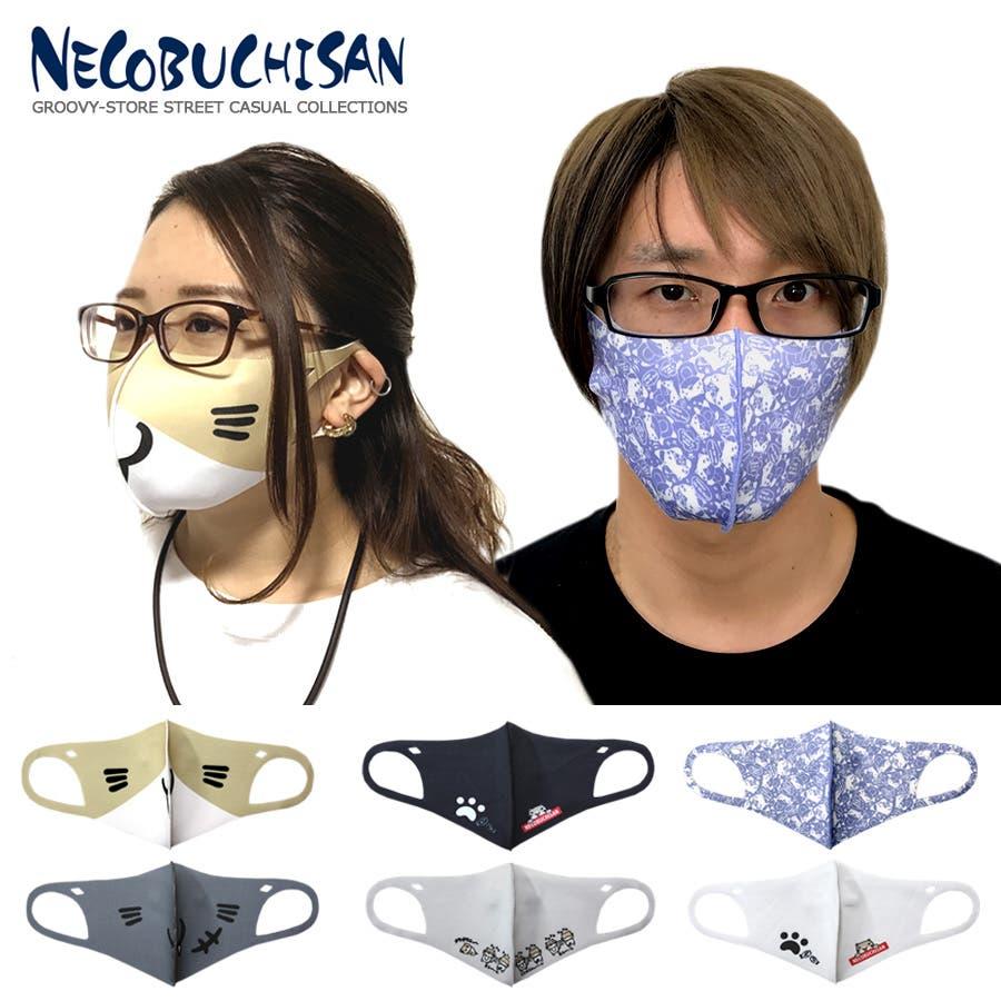 猫渕さん ねこぶちさん 洗える ポリウレタン 3D ファッション マスク 1