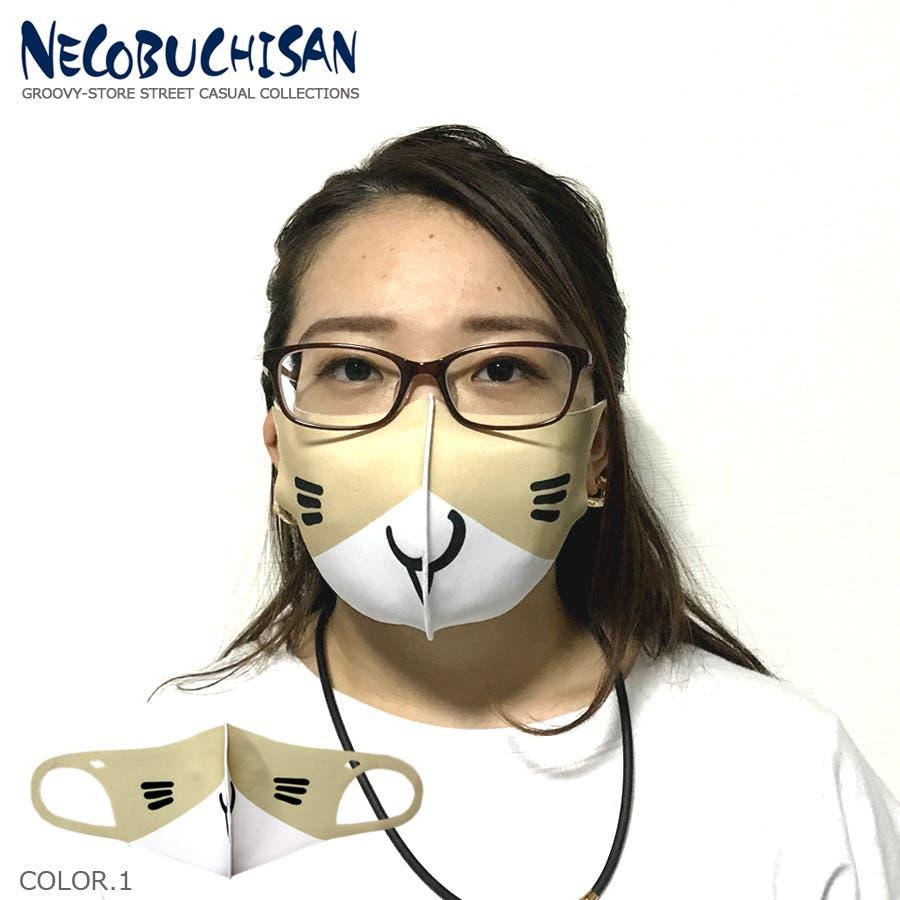 猫渕さん ねこぶちさん 洗える ポリウレタン 3D ファッション マスク 2