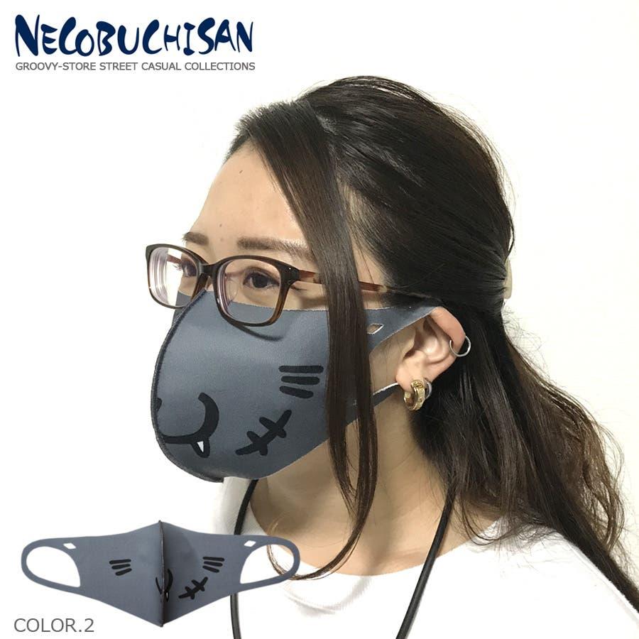 猫渕さん ねこぶちさん 洗える ポリウレタン 3D ファッション マスク 3