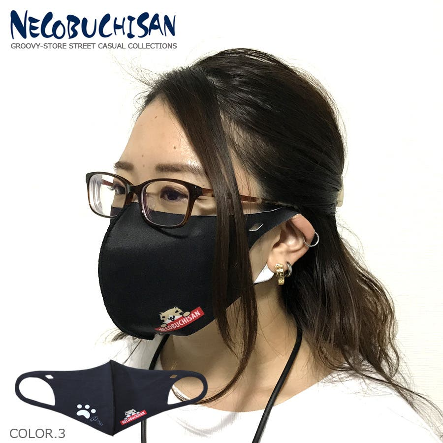 猫渕さん ねこぶちさん 洗える ポリウレタン 3D ファッション マスク 4