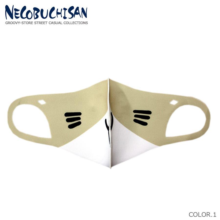 猫渕さん ねこぶちさん 洗える ポリウレタン 3D ファッション マスク 46