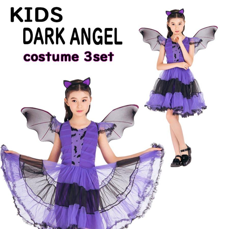35240944d9b55 ハロウィン コスプレ 衣装 コスチューム 女の子 女子 子供用 子供 ...
