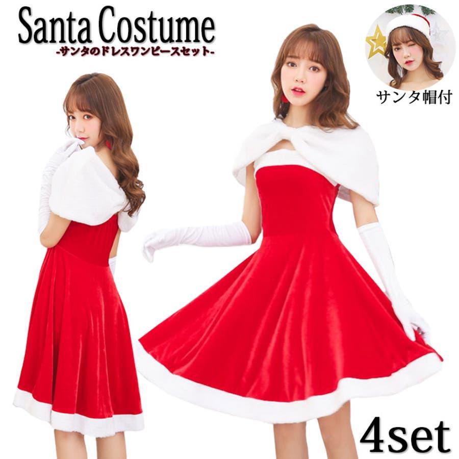 91d13f20124fd コスプレ サンタ サンタコスプレ 衣装 ワンピース サンタ衣装 4点セット ...