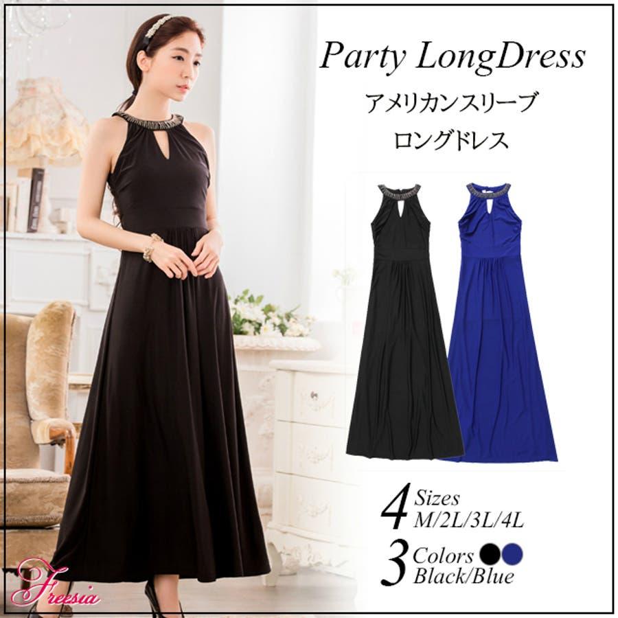 ロングドレス ロングドレス 演奏会 パーティードレス 大きいサイズ パーティードレス 結婚式 袖あり
