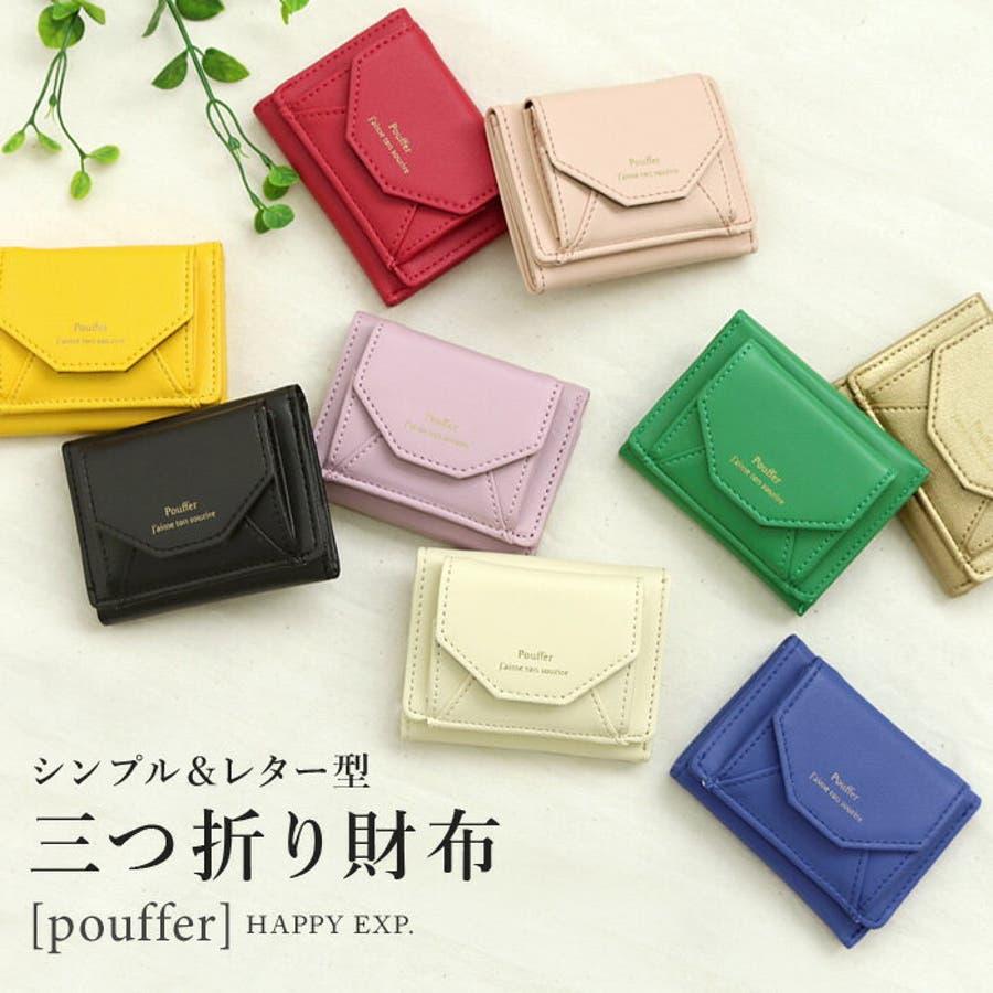 23b76a97109d シンプルで使い易い。カラバリ豊富なミニ財布/財布 三つ折り財布 がま口 ...