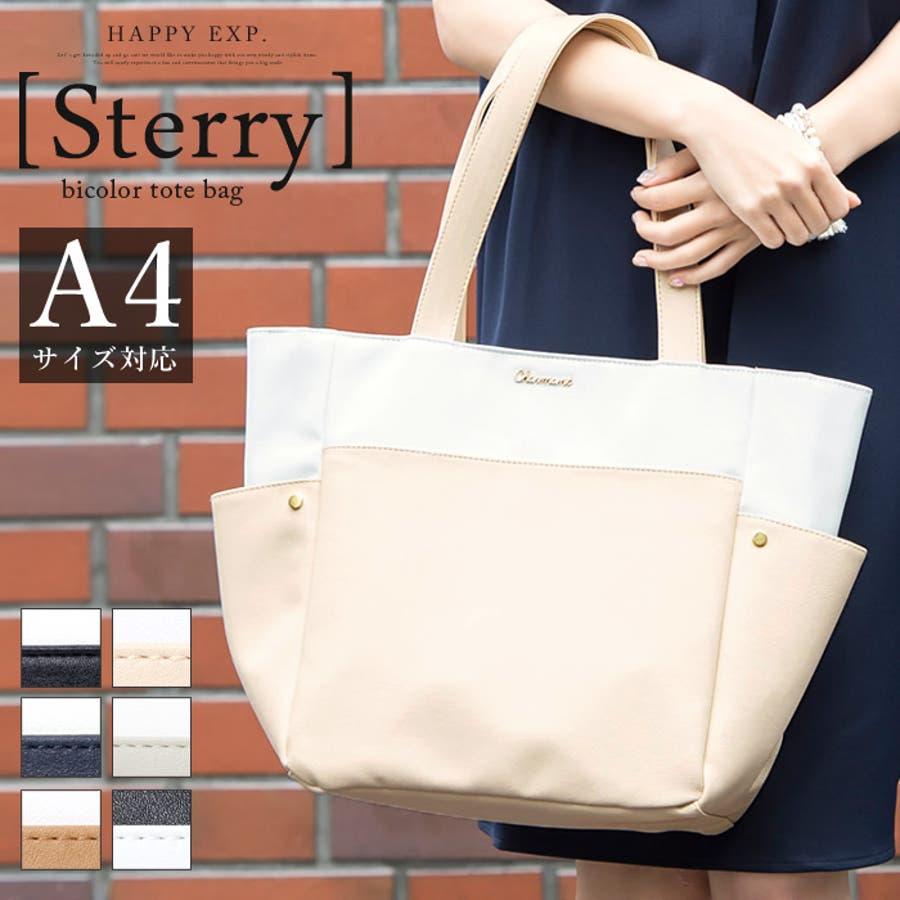 1abb87ac1d0ac 大人っぽさを添える、きちんとレディなバッグ。バイカラートートバッグ ...